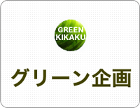 軽井沢の別荘にて樹木伐採