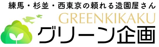 練馬区の造園屋さん・グリーン企画